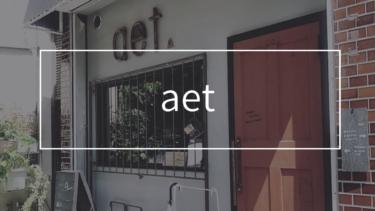 横川の雑貨屋「aet(アエット)」好きが詰まったおしゃれ空間の秘密