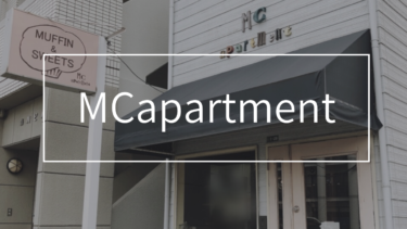 広島のマフィン専門店「MCアパートメント」は宝石箱の様な可愛さ!