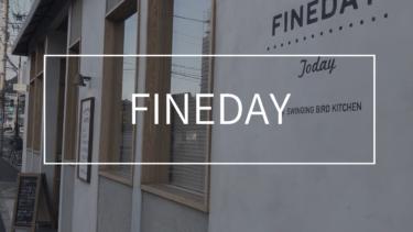 広島のドーナツカフェ「FINEDAY」のおしゃれ内観レポ!予約方法もチェック