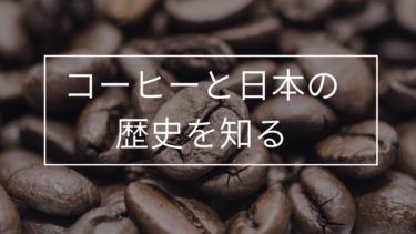 日本のコーヒーの歴史を紐解く|初上陸は出島で初めて飲んだのは通訳